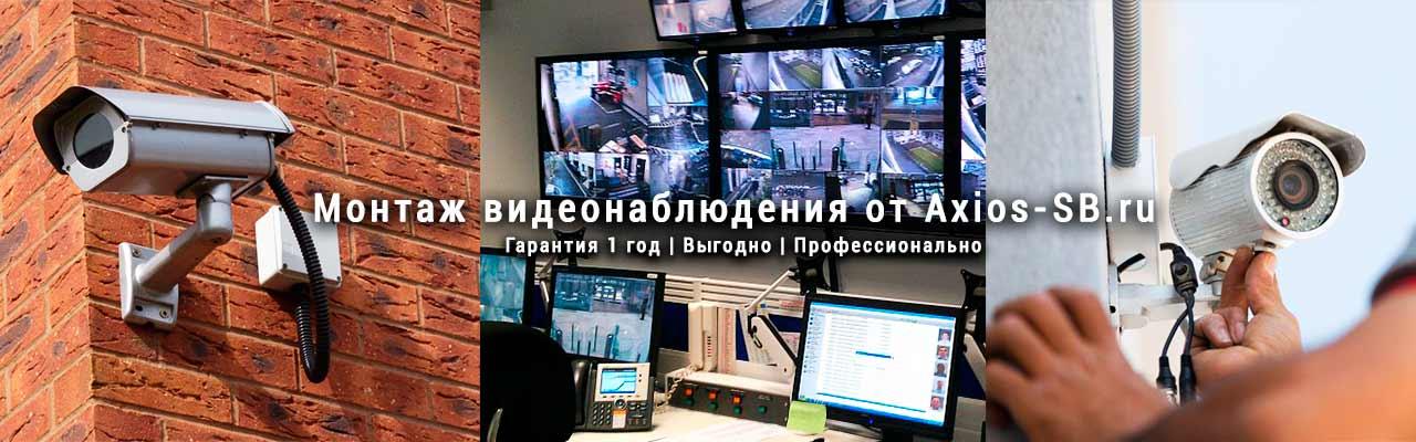 Монтаж видеонаблюдения — как мы это делаем в доме, квартире, офисе, на предприятии